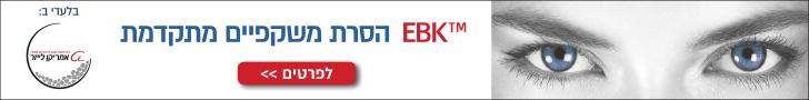 הסרת משקפיים בלייזר EBK