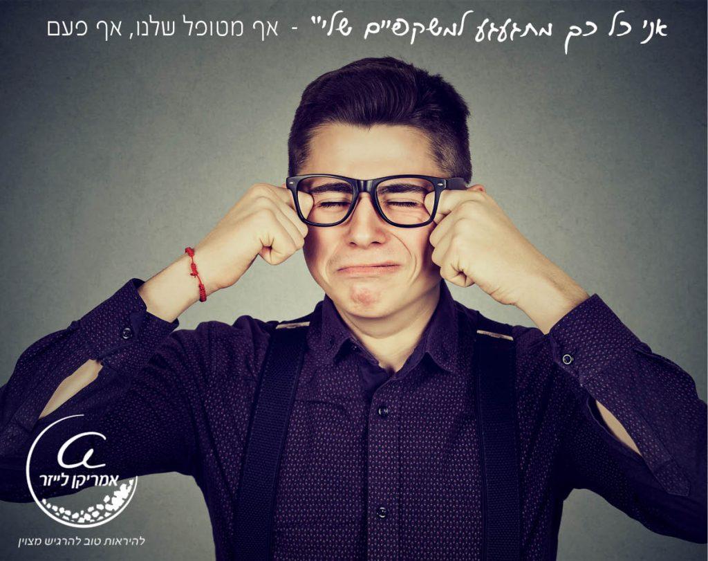 הסרת משקפיים בלייזר בטוחה מעדשות מגע
